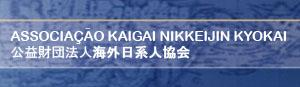 Associação Kaigai Nikkeijin Kyokai